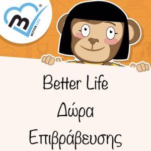 """Δώρα επιβράβευσης """"Better Life"""""""