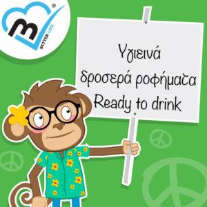 """Δροσερά & υγιεινά ροφήματα 'ready to drink"""""""