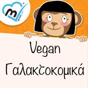 Vegan Γαλακτοκομικά